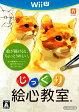 【中古】じっくり絵心教室ソフト:WiiUソフト/脳トレ学習・ゲーム