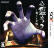 【中古】心霊カメラ 〜憑いてる手帳〜ソフト:ニンテンドー3DSソフト/アクション・ゲーム