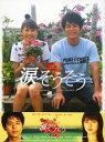 【中古】涙そうそう SP・ED 【DVD】/妻夫木聡DVD/邦画青春