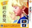 【中古】新 絵心教室ソフト:ニンテンドー3DSソフト/脳トレ学習・ゲーム