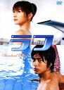 【中古】ラフ 【DVD】/長澤まさみDVD/邦画青春