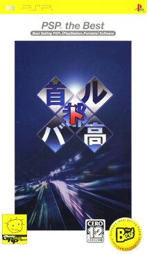 【中古】首都高バトル PSP the Best