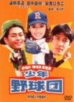 【中古】岸和田少年愚連隊 岸和田少年野球団 【DVD】/遠藤章造DVD/邦画青春
