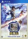 【中古】真・三國無双 英傑伝 TREASURE BOX (限定版)ソフト:プレイステーション4ソフト/シミュレーション・ゲーム