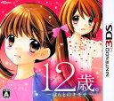 【中古】12歳。 〜ほんとのキモチ〜ソフト:ニンテンドー3DSソフト/マンガアニメ・ゲーム