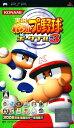 【中古】実況パワフルプロ野球ポータブル3ソフト:PSPソフト...