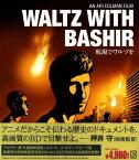 【中古】戦場でワルツを 完全版/アリ・フォルマンブルーレイ/洋画ドラマ