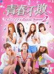【中古】1.青春不敗 G7のアイドル農村日記 2nd BOX 【DVD】/ク・ハラDVD/韓流・華流
