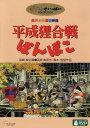 【中古】平成狸合戦ぽんぽこ 【DVD】/野々村真DVD/定番スタジオ(国内)