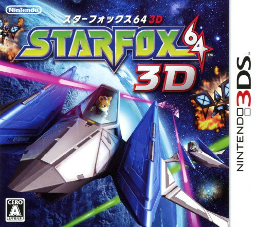 Nintendo 3DS・2DS, ソフト 64 3D:3DS