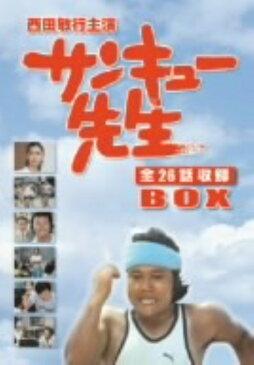 【中古】初限)サンキュー先生 BOX 【DVD】/西田敏行