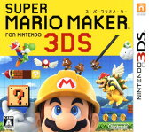 【中古】スーパーマリオメーカー for ニンテンドー3DSソフト:ニンテンドー3DSソフト/任天堂キャラクター・ゲーム