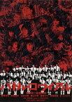 【中古】バトル・ロワイアル 【DVD】/藤原竜也DVD/邦画アクション