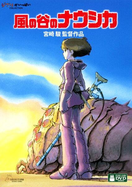 中古 風の谷のナウシカ DVD /島本須美DVD/定番スタジオ(国内)