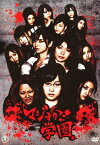 【中古】マジすか学園 BOX 【DVD】/前田敦子DVD/邦画TV