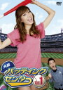 【中古】1.大島バッティングセンター 【DVD】/大島麻衣DVD/邦画バラエティ