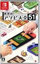 【中古】世界のアソビ大全51ソフト:ニンテンドーSwitchソフト/テーブル・ゲーム