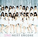 【中古】NEXT ENCORE(DVD付)/SDN48CDアルバム/邦楽
