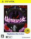 【中古】絶対絶望少女 ダンガンロンパ Another Episode PlayStation Vita the Bestソフト:PSVitaソフト/アクション・ゲーム