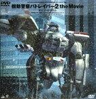 【中古】2.機動警察パトレイバー the Movie 【DVD】/根津甚八