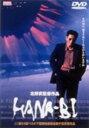 【中古】HANA−BI 【DVD】/北野武DVD/邦画ドラマ