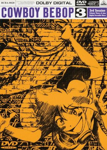 【マラソン中最大P28倍】【SOY受賞】【中古】3.カウボーイビバップ 【DVD】