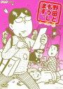 【中古】3.野田ともうします。 【DVD】/江口のりこDVD/邦画TV