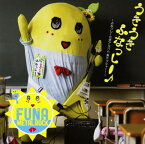 【中古】うき うき ふなっしー♪〜ふなっしー公式アルバム 梨汁ブシャー!〜/ふなっしー
