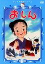 【中古】サンリオ映画シリーズ おしん 【DVD】/小林綾子
