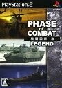 【中古】戦闘国家・改 −LEGEND−ソフト:プレイステーション2ソフト/シミュレーション・ゲーム