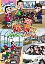 【中古】東野・岡村の旅猿12 プライベ…スペシャルお買得版 【DVD】/東野幸治DVD/邦画バラエティ