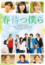 【中古】春待つ僕ら 【DVD】/土屋太鳳DVD/邦画青春