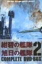 【中古】2.紺碧の艦隊×旭日の艦隊 コンプリートBOX 【DVD】/藤本譲DVD/大人向け