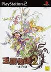 【中古】玉繭物語2 〜滅びの蟲〜ソフト:プレイステーション2ソフト/ロールプレイング・ゲーム