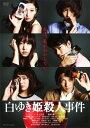 【中古】白ゆき姫殺人事件 【DVD】/井上真央