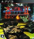 【中古】大戦略エクシード2ソフト:プレイステーション3ソフト/シミュレーション・ゲーム
