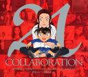【中古】倉木麻衣×名探偵コナン COLLABORATION BEST 21 −真実はいつも歌にある!−(初回限定盤)(2CD+DVD)/倉木麻衣CDアルバム/邦楽