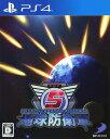 【中古】地球防衛軍5ソフト:プレイステーション4ソフト/アクション・ゲーム