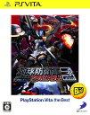 【中古】地球防衛軍3 PORTABLE PlayStation Vita the Bestソフト:PSVitaソフト/アクション・ゲーム
