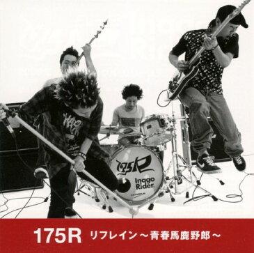 【中古】リフレイン〜青春馬鹿野郎〜/175R