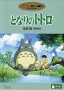【中古】となりのトトロ 【DVD】/日高のり子DVD/定番スタジオ(国内)