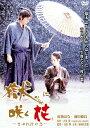 【中古】獄(ひとや)に咲く花 吉田松陰の恋 【DVD】/近衛はな