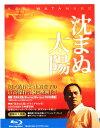 【中古】沈まぬ太陽 【ブルーレイ】/渡辺謙ブルーレイ/邦画ド...