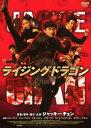 【中古】ライジング・ドラゴン 【DVD】/ジャッキー・チェンDVD/洋画カンフー・アジアアクション