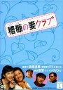 【中古】1.糟糠の妻クラブ BOX 【DVD】/キム・ヘソン...