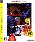 【中古】Devil May Cry4 PlayStation3 the Bestソフト:プレイステーション3ソフト/アクション・ゲーム