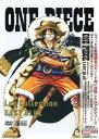【中古】期限)ONE PIECE Log Collect…「EAST BLUE」 【DVD】/田中真弓