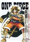 【中古】期限)ONE PIECE Log Collect…「EAST BLUE」 【DVD】/田中真弓DVD/コミック