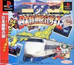 【中古】DX日本特急旅行ゲームソフト:プレイステーションソフト/テーブル・ゲーム