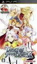 【中古】テイルズ オブ ファンタジア なりきりダンジョンXソフト:PSPソフト/ロールプレイング・ゲーム
